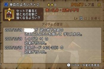 神兵のよろい下(70装備).jpg