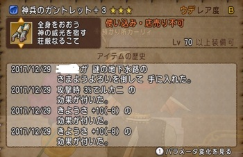 神兵のガントレット(70装備).jpg